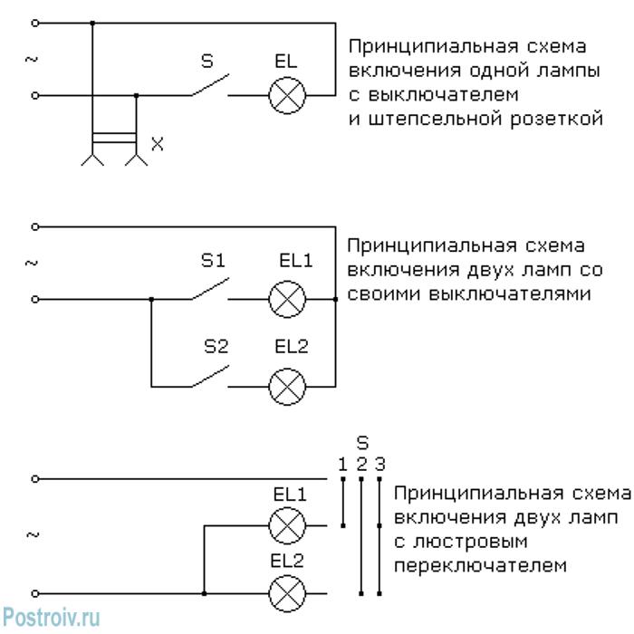 Схема включения ламп накаливания - Фото 08