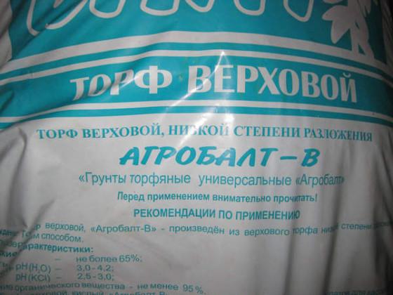 Торф-основной-ингредиент-гипертуфа-560x420