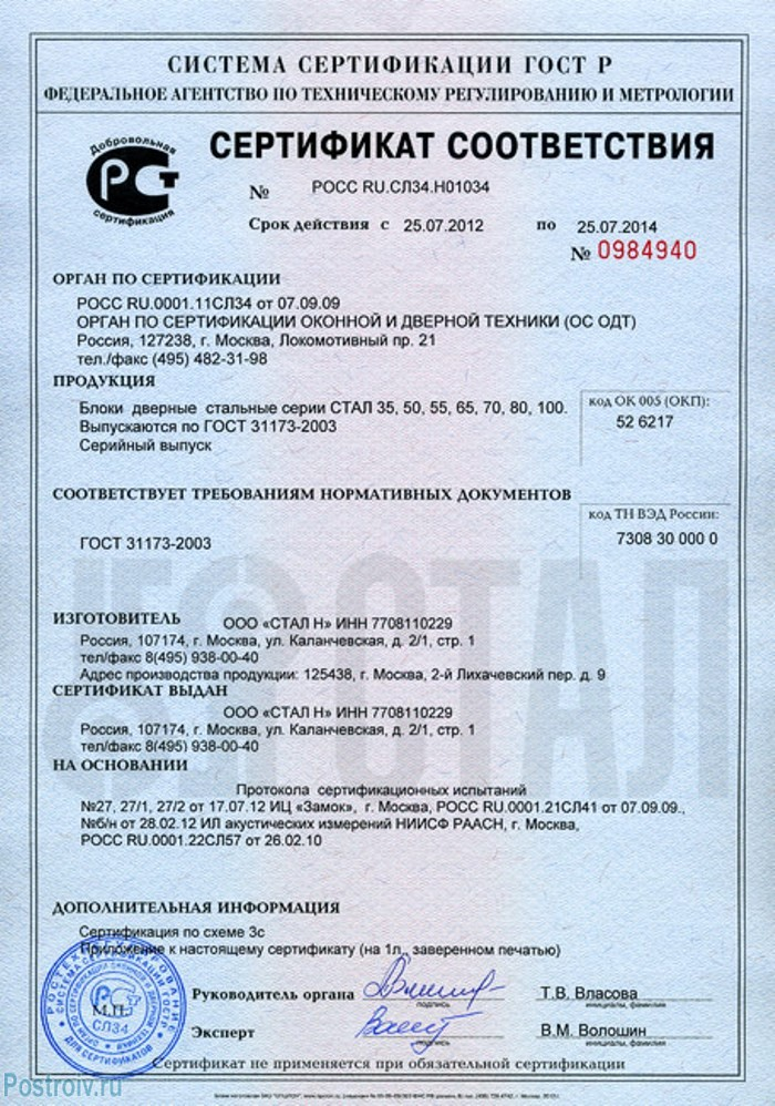 Образец сертификата соответствия ГОСТу 31173-2003 - Фото 03