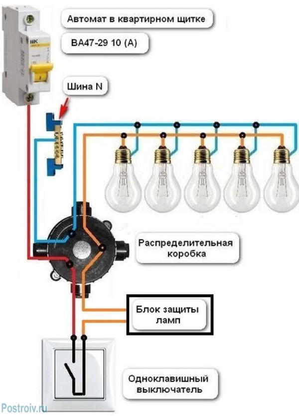 Схема подключения блока защиты, в подрозетнике выключателя, для ламп 220 (В) - Фото 02