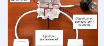 Распределительная коробка проходного выключателя, скрутка проводов - Фото