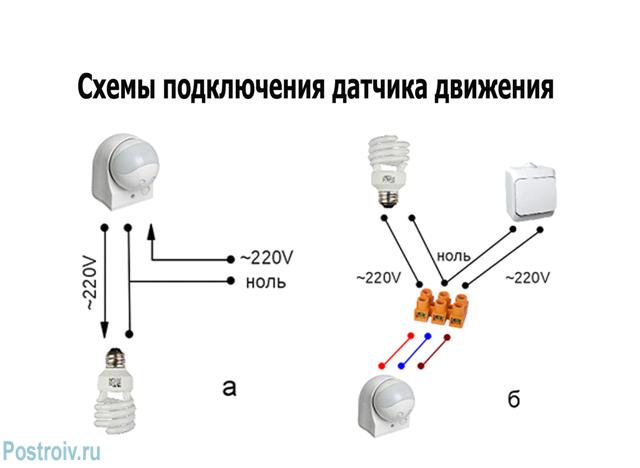 Схема подключения датчика движения - Фото 02