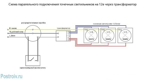 Схема подключения светильников через один трансформатор - Фото 06