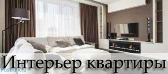 Интерьер квартиры. Фото