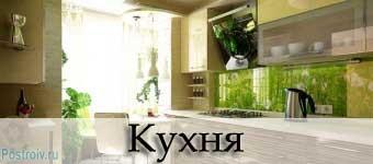 Дизайн кухни. Фото