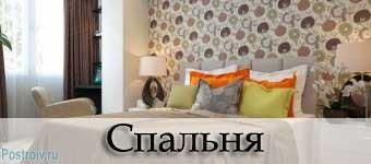 Дизайн спальни. Фото