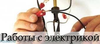 Работы с электрикой своими руками